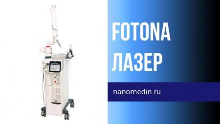 Лазер Fotona