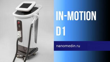 In Motion D1 диодный лазер