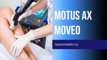 Александритовый лазер Motus AX Moveo