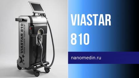 Viastar 810 лазер для эпиляции