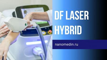 Лазер DF Laser Hybrid