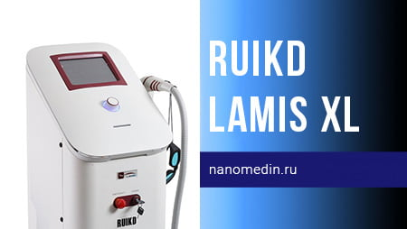 Ruikd Lamis XL - лучший лазер для эпиляции