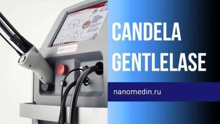 Лазер Candela GentleLase Pro-U