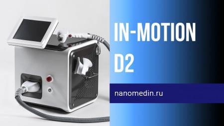 In Motion D2 диодный лазер для эпиляции