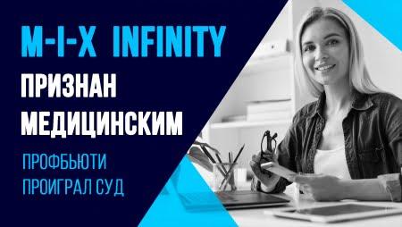 Mix Infinity официально через суд признан медицинским. Профбьюти проиграл Росздравнадзору