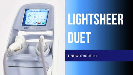 Лазер LightSheer DUET